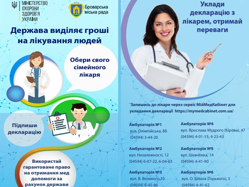 В Броварах триває кампанія по укладанню Декларацій з лікарями