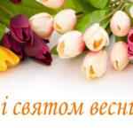 Вітання з нагоди чудового весняного свята – 8 Березня