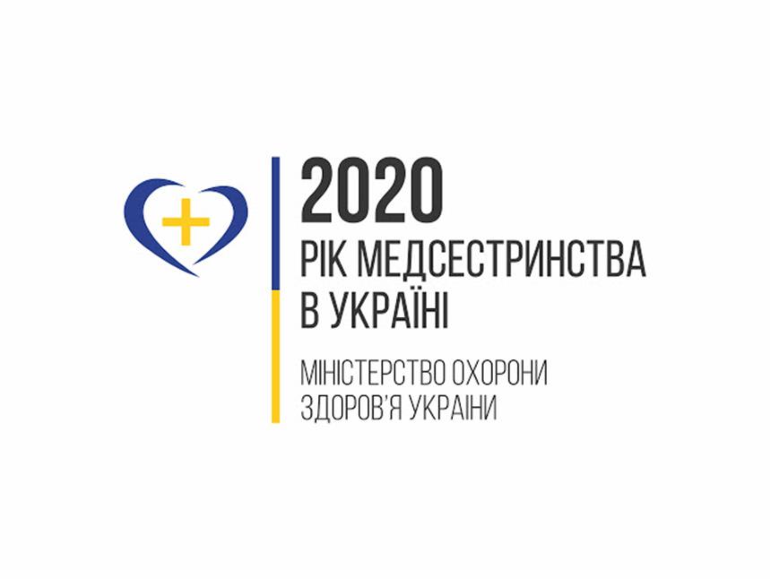 2020 Рік медсестринства в Україні